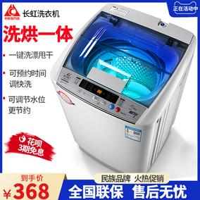 长虹8kg全自动波轮家用小型洗衣机