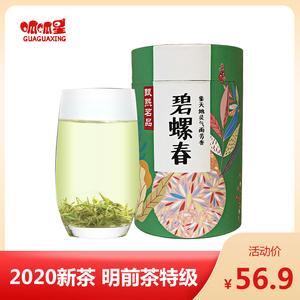 领50元券购买2020碧螺春特级正宗浓香型礼盒新茶
