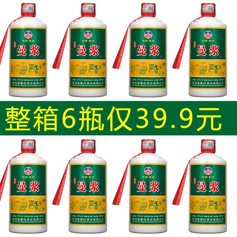 贵州酱香型53度粮食高度原浆高粱送礼品坤沙珍藏老白酒水整箱特价
