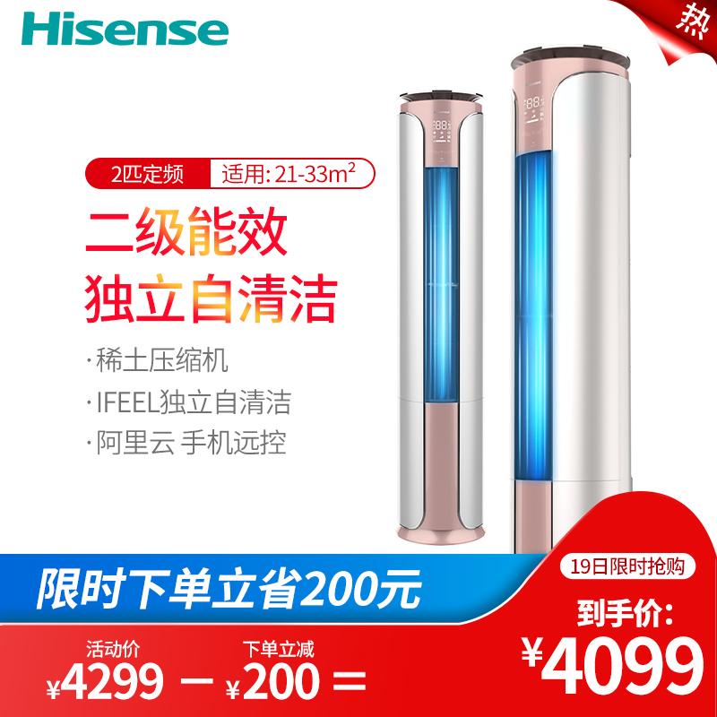 Hisense海信2匹p空调立式柜机二级冷暖家用客厅圆柱50LW/E28N2热销0件正品保证