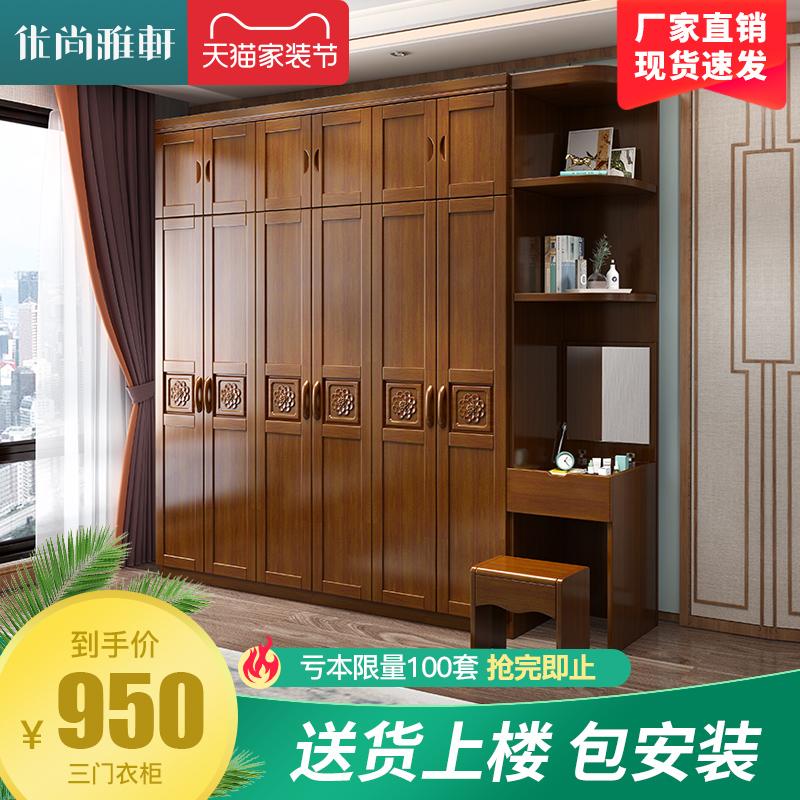 现代简约中式卧室经济型实木衣柜质量如何