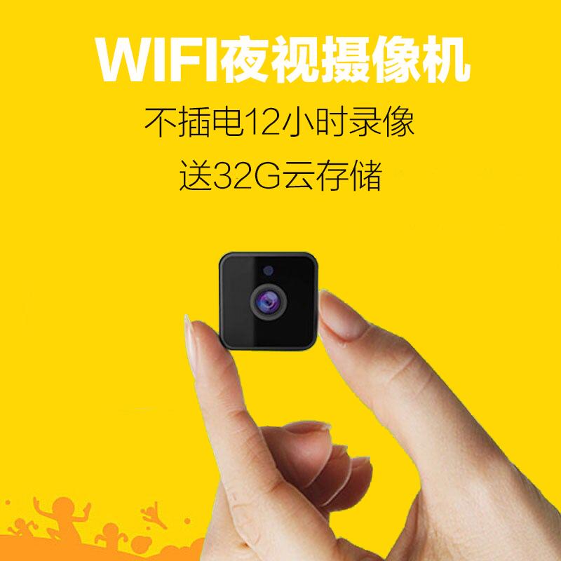 高清家用无线wifi红外夜视摄像头手机远程网络迷你监控器摄像机