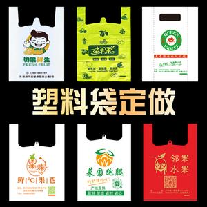 定制印刷logo超市商用食品外卖打