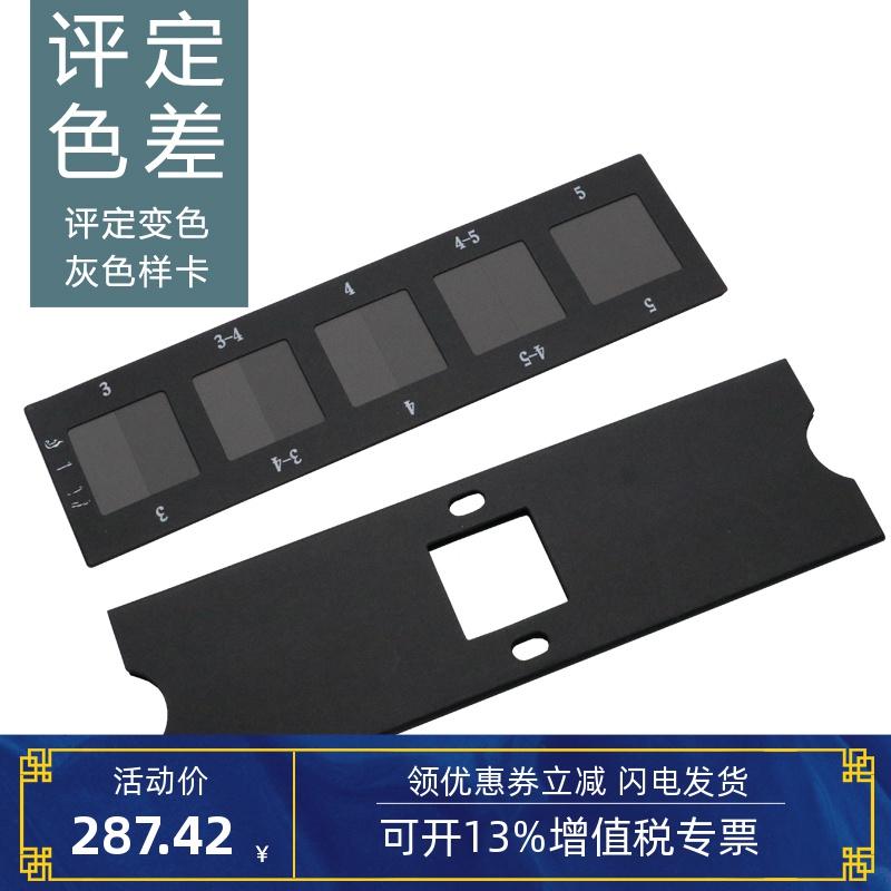 评定变色用灰色样卡GB/T250-2008国家标准纺织变色灰卡沾色105A02