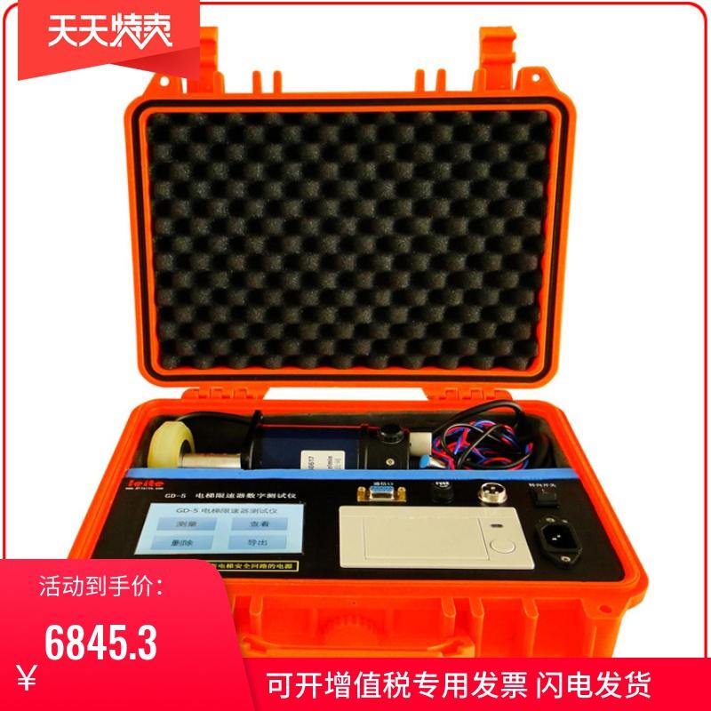 电梯限速器测试仪 限速器测试仪 电梯限速器校验仪升级版GD5