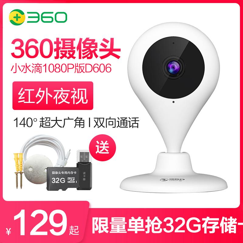 360小水滴ai智能摄像机监控摄像头1080p高清D606家用室内网络视频连手机无线远程监控小水滴ai版D903摄像头