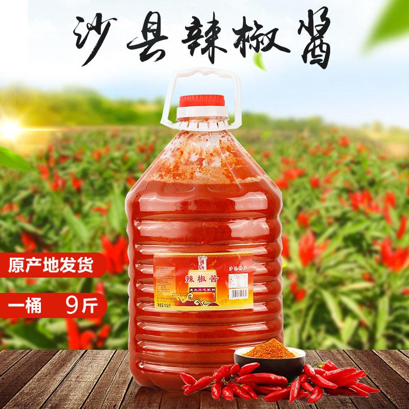 Shaxian capsicum sauce 9 Jin package Fujian snack bar capsicum sauce noodles hot pot dip sauce seasoning package