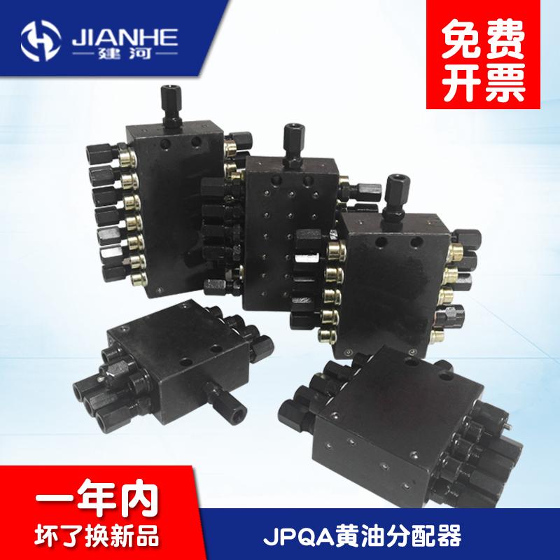 SSV分配器泵砼泵车摊铺机三一中联黄油分配器油脂分配阀递进式JPQ