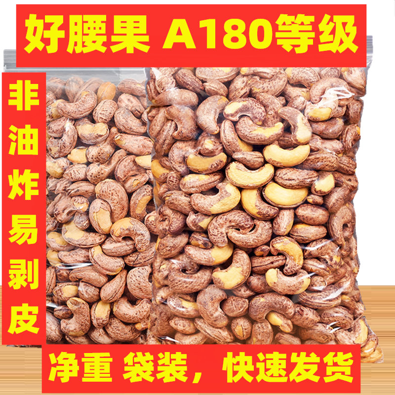New products of cashew nuts with skin baked in Vietnam