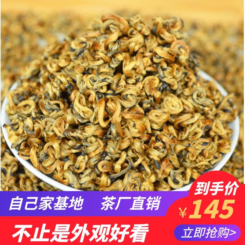 Дянь Хун / Китайский красный чай Артикул 559554638344