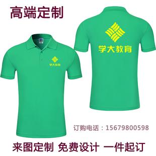订制文化衫定制logo员工装运动polo公司企业顾问团体服员057520