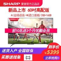 60英寸4K高清AI远场语音智能平板液晶电视机6560C6UM夏普Sharp