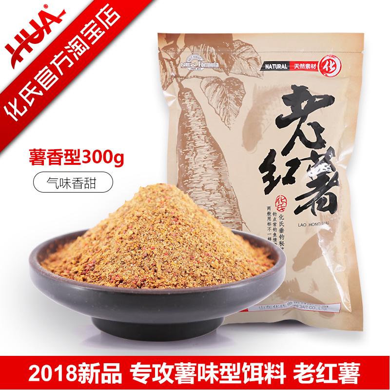 10-27新券新品老红薯化绍新正品鲤鱼黑坑饵料