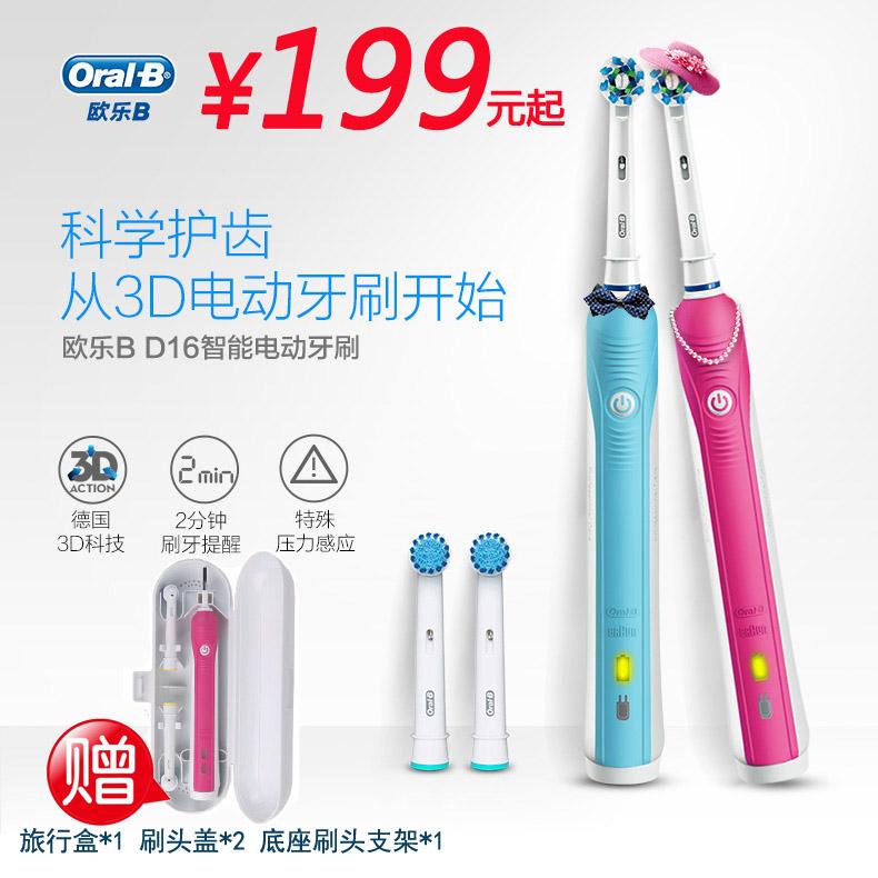 德国进口 博朗 OralB/欧乐B 3D智能电动牙刷D16523U声波升级P600