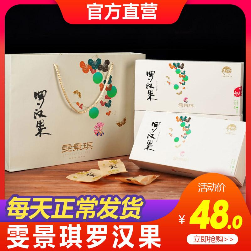 【企业店铺】桂林特产雯景琪罗汉果芯罗汉果仁罗汉果果茶干果正品