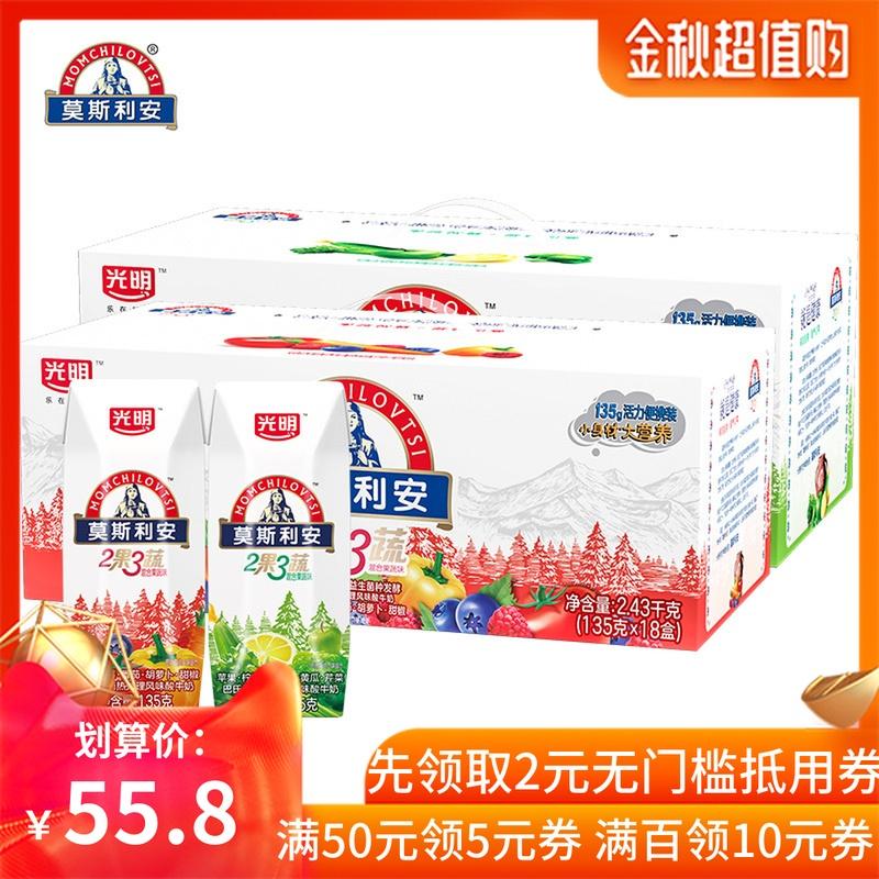 8月生产光明莫斯利安果蔬2果酸奶12-02新券