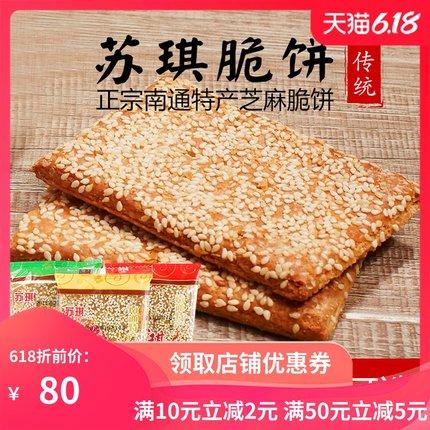 4月新货 整箱10斤装苏琪脆饼传统薄饼干5kg南通特产糕点年货零食