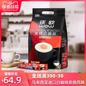 领25元券购买沃欧马来西亚进口100条装白咖啡