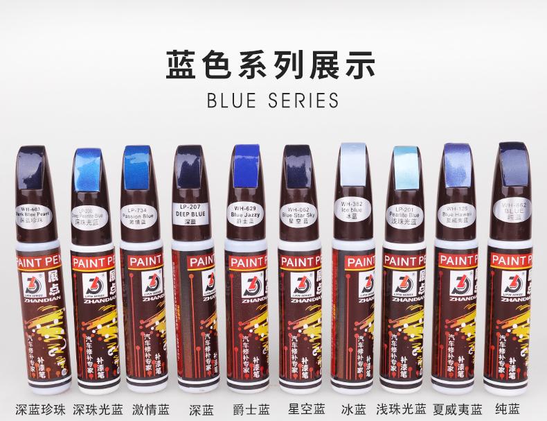 东风风光580汽车补漆笔极地白色划痕修复黑色自喷漆帝王蓝油漆
