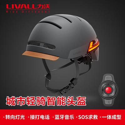 LIVALL力沃电动自行车头盔智能蓝牙休闲骑行装备助力转向灯安全帽