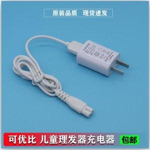 适配可优比婴儿童理发器JN004 N003 JN005 J小孩电推充电线电源线