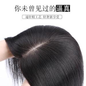 假发女全递针一片式无痕头顶补发片真发发顶补发遮白发假发片女