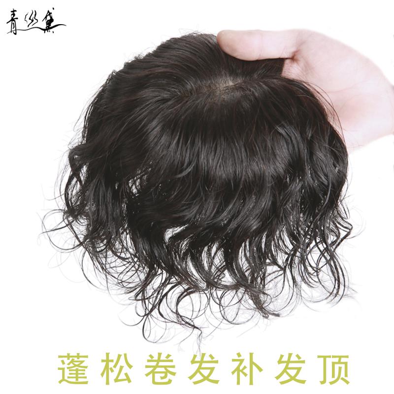头顶补发片女短卷发真发手织无痕发顶发盖补发遮白发羊毛卷假发片