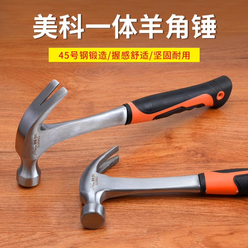 小锤子迷你羊角锤家用钉锤木工铁锤儿童diy钢锤五金工具一体榔头