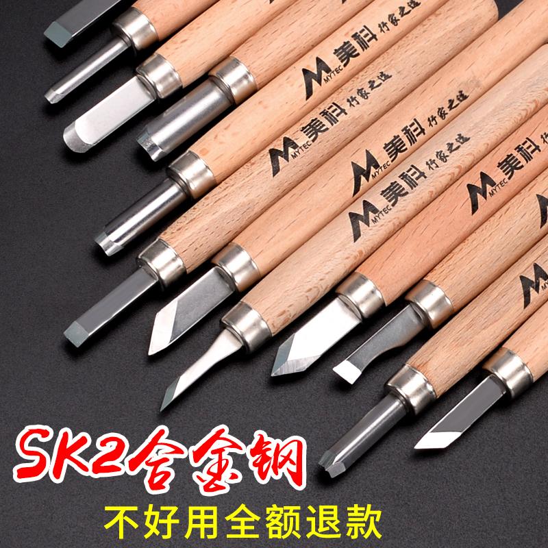 木刻刀手工雕刻刀套装木匠篆刻木雕工具木工工具大全 橡皮章 石膏