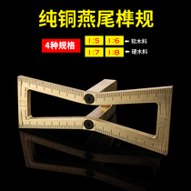 Swallowtail tenon Universal Dash stainless steel woodworking tool DIY tenon and socket drawing gauge Z-type pure copper spacing template