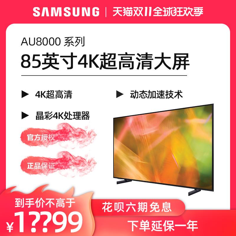 Samsung/三星UA85AU8000 晶彩4K超高清HDR智能平板电视机85英寸