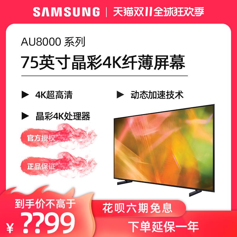 Samsung/三星UA75AU8000 晶彩4K超高清HDR智能平板电视机75英寸