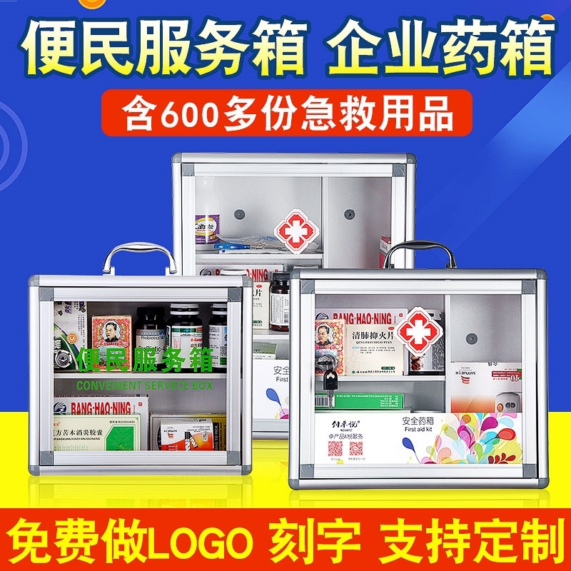 First aid kit household kit factory family medicine box large medicine box call out box multi-layer medicine box small