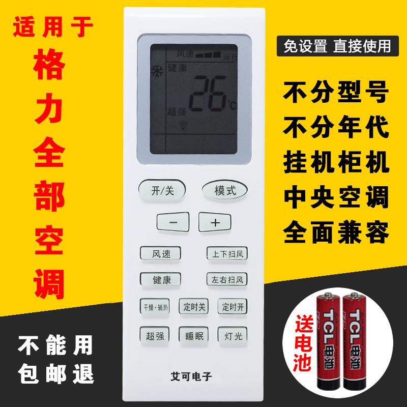 Gree格力空调遥控器万能通用原装中央空调柜机挂机Q力Y502K YADOF