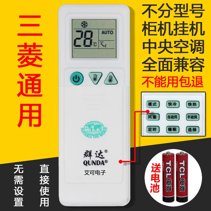 Mitsubishi Electric/三菱空調遙控器萬能通用原裝櫃掛機RYD502A
