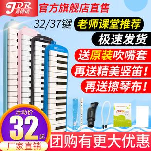 口风琴32键37键嘉德瑞送吹管儿童学生初学者课堂教学专业演奏乐器