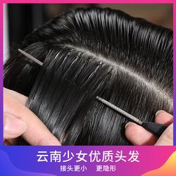 弹力无痕接发女真发隐形纳米云南发长直发自己接头发接发可烫可染