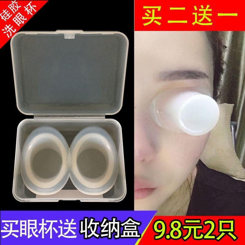 洗眼杯超软滋润保养好携带护理液吸附家用改善眼镜护眼器抖音高透