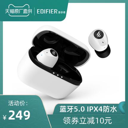 EDIFIER/漫步者 W2无线蓝牙耳机双耳单耳迷你隐形跑步运动防水通话入耳式安卓通用真无线