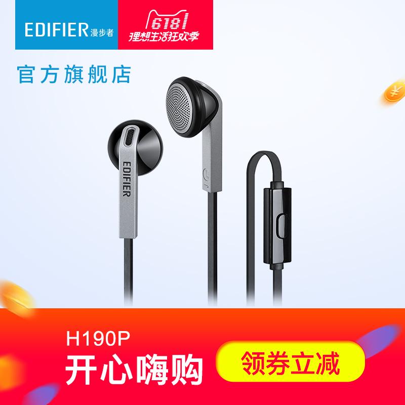 Edifier漫步者 H190P 耳机好不好,怎么样,值得买吗