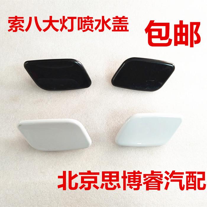 Пекин теперь поколение восемь поколений соната поиск 8 назад бампер вода рот обложка свет мыть кабельное фары вода крышка
