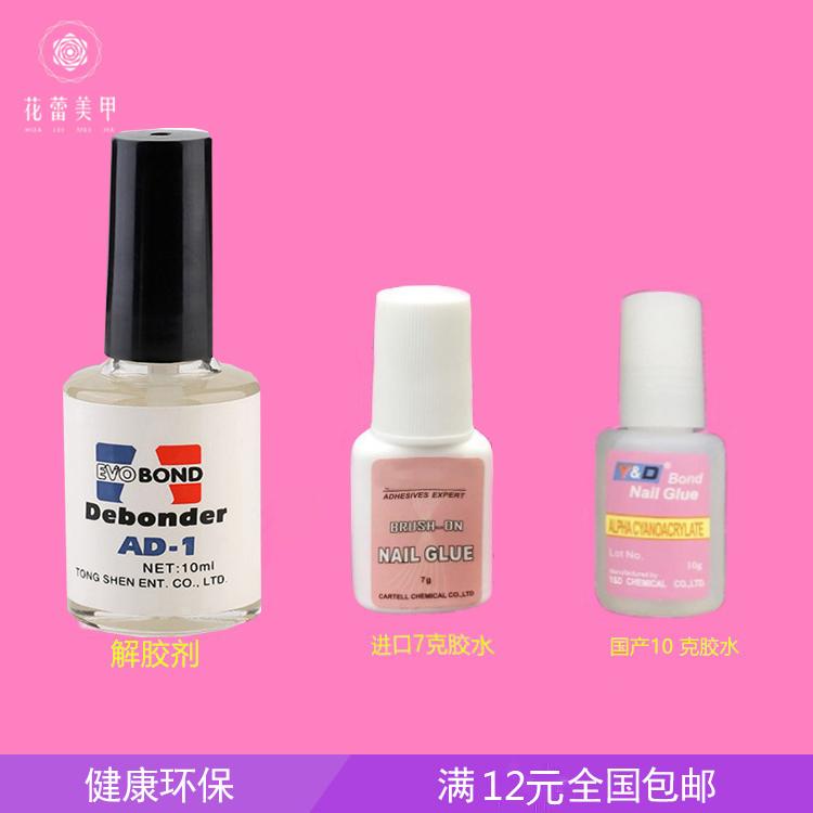 甲片胶水台湾进口不伤美甲解胶剂11月25日最新优惠