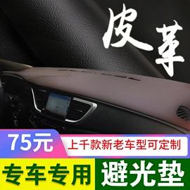 汽车专用前工作台皮革避光垫改装内饰中控仪表台防晒垫遮光遮阳垫