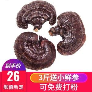 林岛 长白山灵芝 灵芝26元/斤包邮 买3斤送鲜参 免费打粉