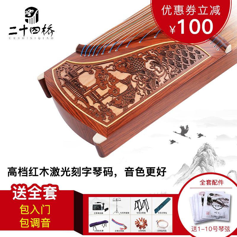扬州古筝初学者考级入门专业表演用镂空雕刻成人大师红木窗花