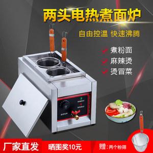 台式两孔电热煮面炉商用多功能锅炉