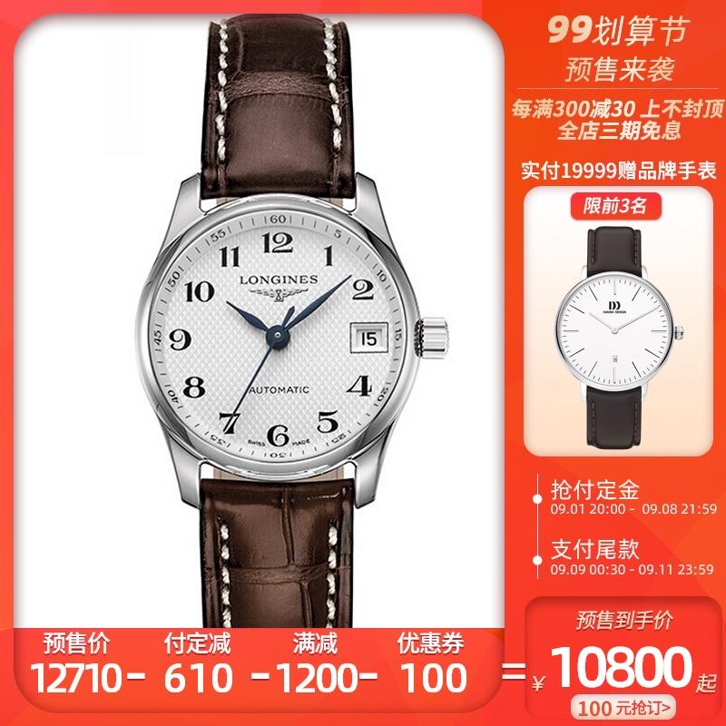 分期购 瑞士名表浪琴女表名匠系列经典皮带机械手表L2.128.4.78.3