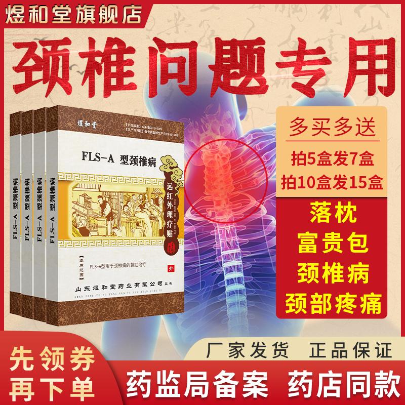Yuhetang plaster for cervical spondylosis with cervical degenerative changes