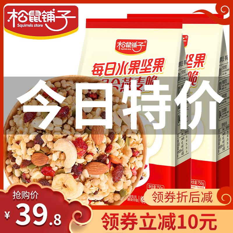 松鼠铺子每日坚果水果燕麦片谷物粒即食零食营养早餐孕妇冲饮750g