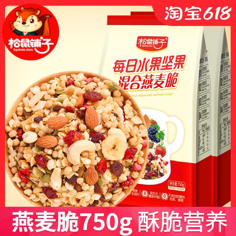 松鼠铺子每日坚果水果燕麦麦片营养早餐即食零食大礼包果味混合